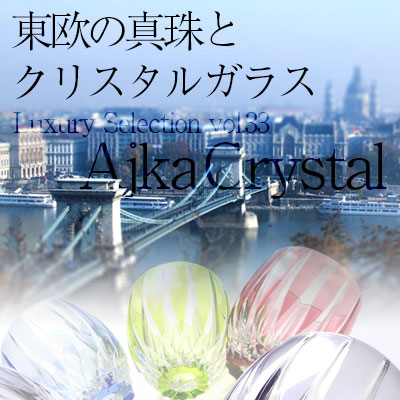 Luxury Selection vol.33 Ajka Crystal