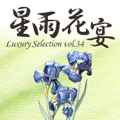 Luxury Selection vol.34 星雨花宴