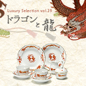 Luxury Selection vol.39 ドラゴンと龍