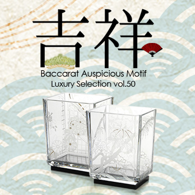 Luxury Selection vol.50 吉祥(バカラ)