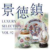 Luxury Selection vol.92 景徳鎮