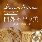 Luxury Selection vol.93 �����ͥ����󥬥饹
